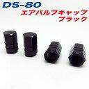 アルファ エアバルブキャップ ブラック #DS-80  カー用品:ホイール