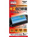PSP用 PSP PSP-1000、2000、3000 用液晶画面保護フィルム マジックフィルム Sony PSP