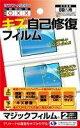 DS i用液晶画面保護フィルム マジックフィルム Nintendo DS