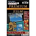 3DS用液晶保護フィルター プレミアムフィルム 艶 TSUYA Nintendo 3DS
