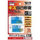 サンクレスト 3DS LL用マジックフィルム MGF3DSL