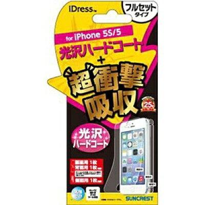 サンクレスト iPhone5S/5C/5対応 衝撃自己吸収フィルム フルセット I5S-ASF3