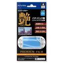 (Vita) プレミアムフィルム 艶 (PCH-2000用) PSV2-PF