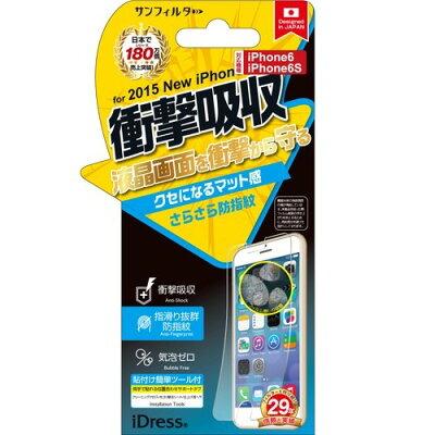iPhone6s 衝撃自己吸収フィルム さらさら防指紋 i6S-ASB(1枚入)