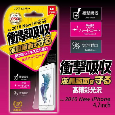 iphone7対応 超衝撃自己吸収 高精細光沢(1枚入)