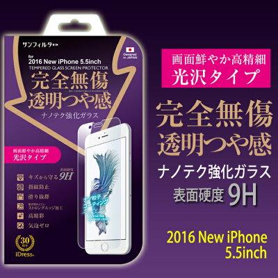 サンクレスト iPhone7+ 完全無傷強化ガラス 透明つや感/クリア