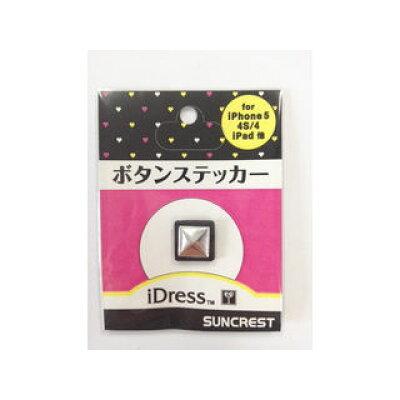 SUNCREST/サンクレスト iDressボタンステッカー スタッズ iDP5-BS7