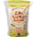玄米をちょっと削ったおいしいお米(国産)(2kg)