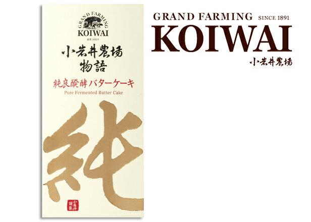 楽天市場】小岩井農牧 純良醗酵バターケーキ | 価格比較 - 商品価格ナビ