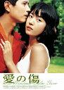 愛の傷/DVD/THD-15551