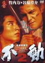 極道戦国志 不動 2/DVD/THD-20411