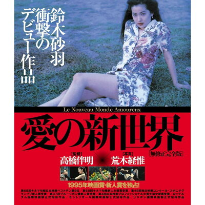 愛の新世界【Blu-ray】/Blu-ray Disc/THD-20961