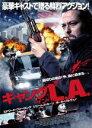DVD ギャングインL.A.字幕