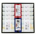 お中元 小豆島手延 半生自然薯素麺・だしかえしセット 50-DJM