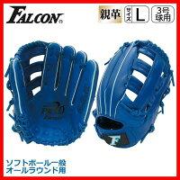 ファルコン FALCON 一般用ソフトボールグラブLH 右投げ FGS-3102 ロイヤルブルー L
