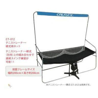 CALFLEX/カルフレックス CTN-012 テニストレーナー・連続ネット