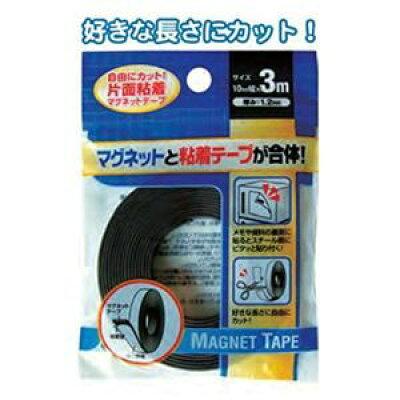 セイワ 片面粘着マグネットテープ 10mm×3m