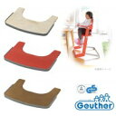 Geuther  Tray for Tamino G990045SB NU
