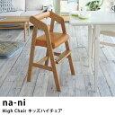 na-ni なぁに High Chair キッズハイチェア ノベルティ キッズチェア