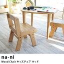 キッズチェア 木製 na-ni なぁに Wood Chair キッズチェア ウッド