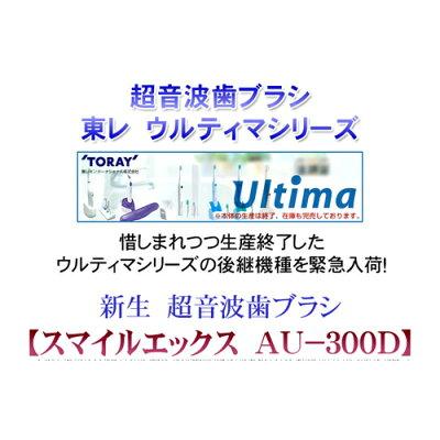 超音波歯ブラシ スマイルエックス AU-300D(1台)