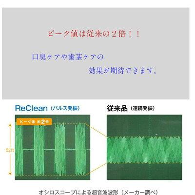 パルス式超音波歯ブラシ リクリーン AU-300P(1セット)