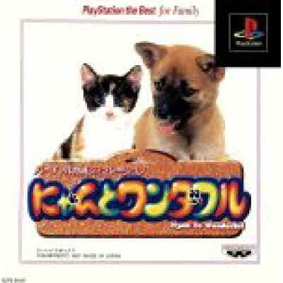 PlayStation the Best for Family にゃんとワンダフル