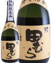 田村酒造 田むら (720ml)