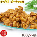 伊江食品 手づくりピーナッツ糖 小 180g