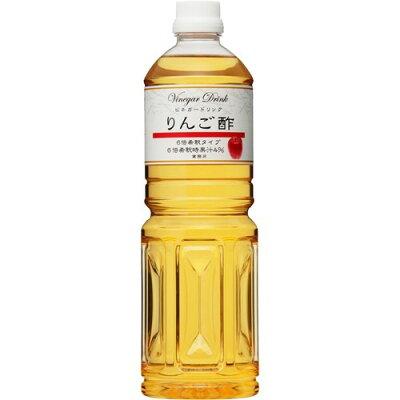 キユーピー ビネガードリンク りんご酢(1000mL)