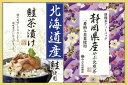 静岡茶・海苔詰合せ TA-10