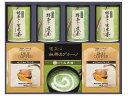 中久 日本茶&コーヒーバラエティ詰合せ KMB-50