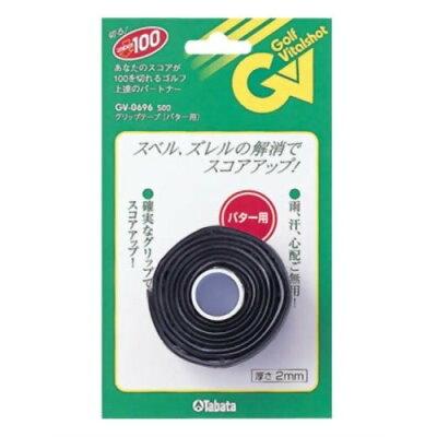 グリップテープ パター用 ブラック GV-0696(1コ入)