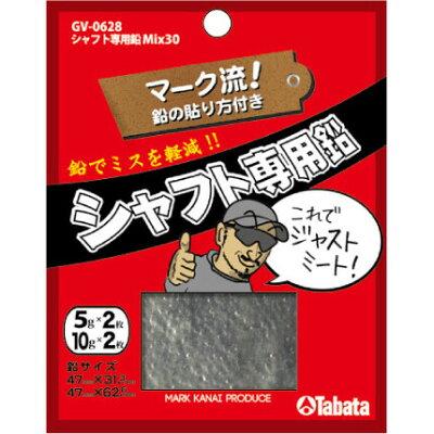 タバタ シャフト専用鉛 MIX30 GV-0628 GV0628