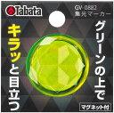 Tabata タバタ 集光マーカー マグネット付き GV-0882
