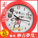 Disney 壁掛け時計 ミッキーマウス アナログ表示 連続秒針 レッド DIC-5030-1MK