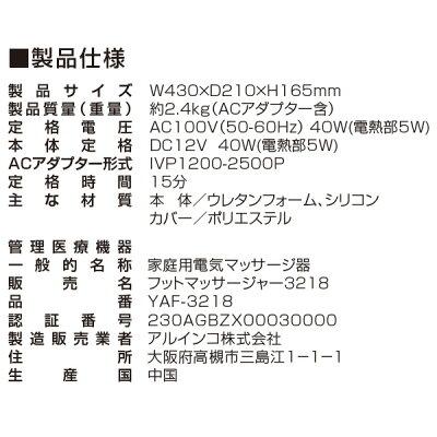 YAMAZEN フットマッサージャー YAF-3218(N)
