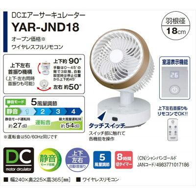YAMAZEN サーキュレーター YAR-JND18(CG)