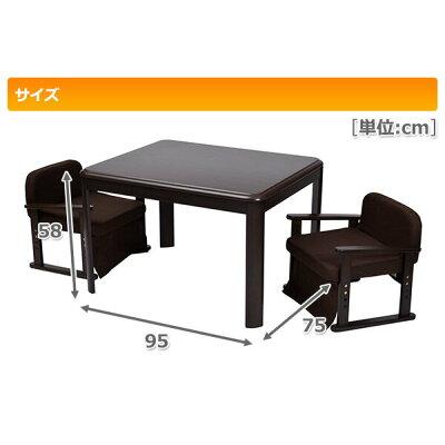 山善 YAMAZEN ぬくもり庵 二人用こたつ VGA-9075P2-DB