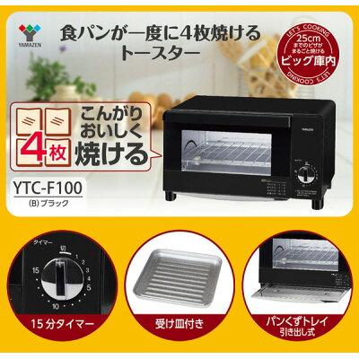 YAMAZEN オーブントースター YTC-F100 B ブラック