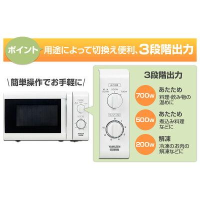 山善 yamazen 電子レンジ   東日本 50hz専用 mrb-207 w 5