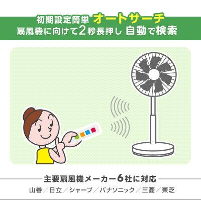YAMAZEN 扇風機かんたんリモコン QREF-AS101