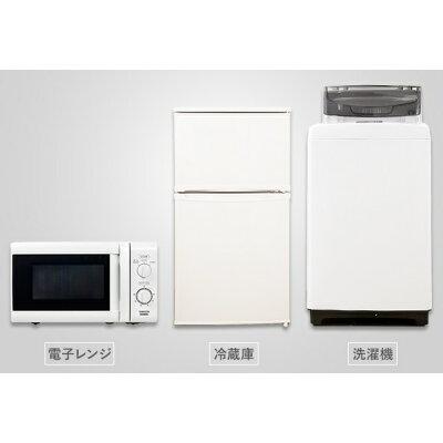 YAMAZEN 新生活家電 3点セット 冷蔵庫/洗濯機/電子レンジ