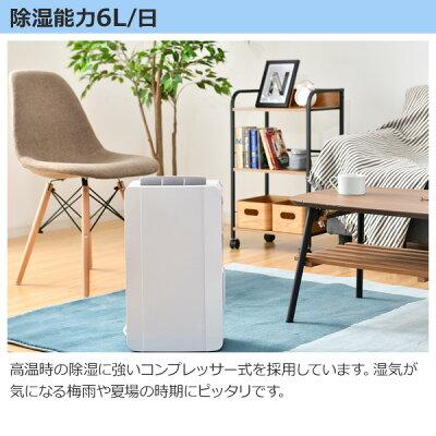 YDC-C60-W 山善 除湿乾燥機 木造約6畳/コンクリート造約13畳まで ホワイト YAMAZEN