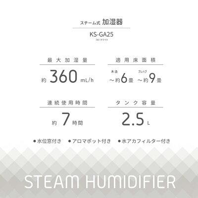 YAMAZEN スチーム式加湿器 KS-GA25(W)