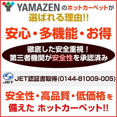 YAMAZEN ホットカーペット NU-201