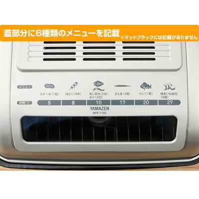 YAMAZEN ワイドグリル NFR-1100