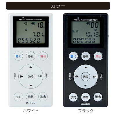 YAMAZEN ボイスレコーダー YRT-R200(W)