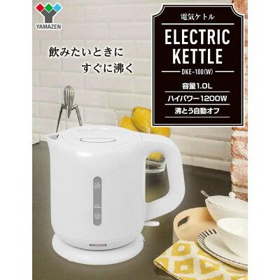 山善 YAMAZEN 電気ケトル ホワイト DKE-100 W 1台