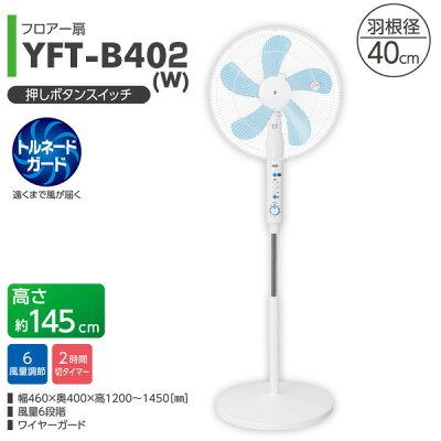 YAMAZEN ハイリビング扇風機 YFT-B402(W)